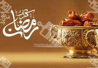 آمادگی برای ماه مبارک رمضان