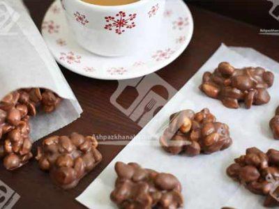 خوشه های شکلات و بادام زمینی